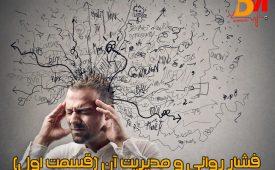 فشار روانی